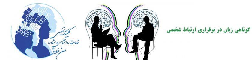 کوتاهی زبان در برقراری ارتباط شخصی