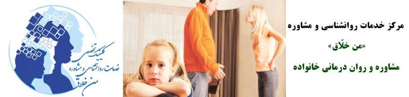 مشاوره و رواندرمانی خانواده