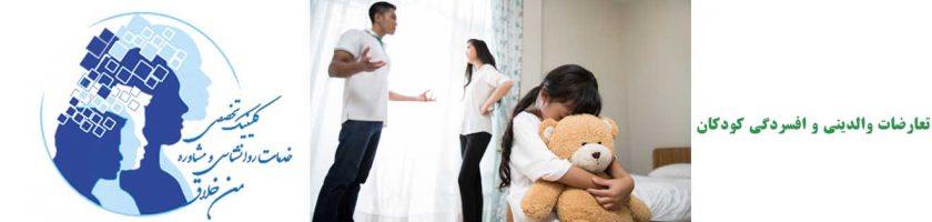 تعارضات والدینی و نشانه های افسردگی در میان کودکان طلاق