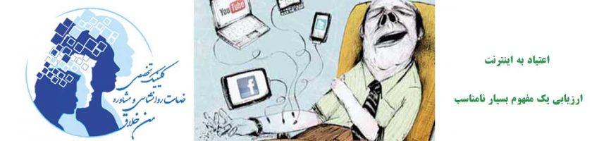 اعتیاد به اینترنت : ارزیابی یک مفهوم بسیار نامناسب