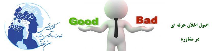 اصول اخلاق حرفه ای در مشاوره