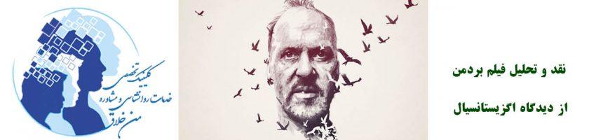 نقد و تحلیل فیلم بردمن (مرد پرنده ای) از دیدگاه اگزیستانسیال