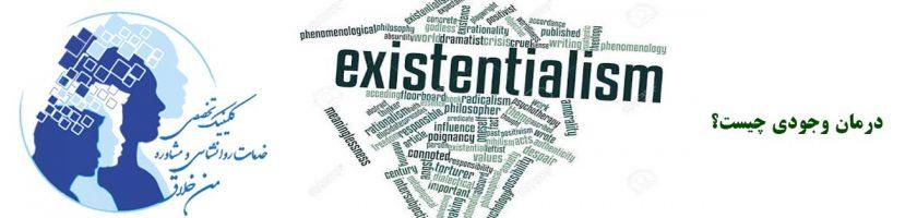 درمان وجودی چیست؟