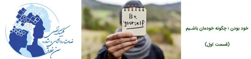 خود بودن ؛ چگونه خودمان باشیم | قسمت اول