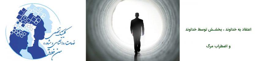 اعتقاد به خداوند ، بخشش توسط خداوند و اضطراب مرگ