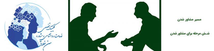 مسیر مشاور شدن : 6 مرحله برای مشاور شدن