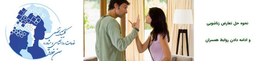 نحوه حل تعارض زناشویی و ادامه دادن روابط همسران