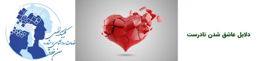 دلایل عاشق شدن نادرست