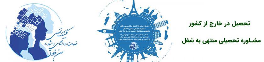 تحصیل در خارج از کشور : مشاوره تحصیلی منتهی به شغل