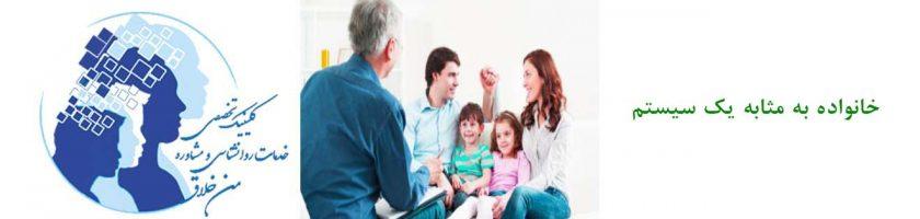 خانواده به مثابه یک سیستم