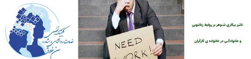 تاثیر بیکاری شوهر بر روابط زناشویی و خانوادگی در خانواده ی کارگران