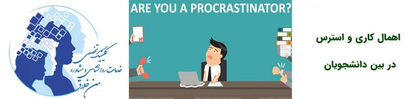 اهمال کاری و استرس در بین دانشجویان